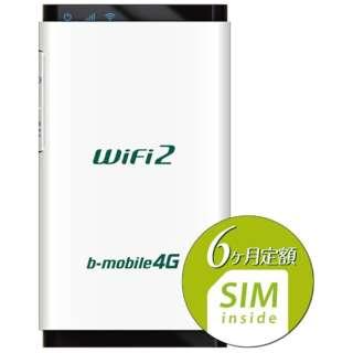 【b-mobile】 4G 6ヶ月(180日)定額SIMパッケージ+端末付き(b-mobile4G WiFi2 WH パールホワイト) BM-GTLW2WH-6M