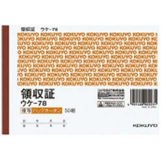 [伝票・帳票] BC複写領収証 バックカーボン A6ヨコ型 ヨコ書 二色刷 50組 ウケ-78