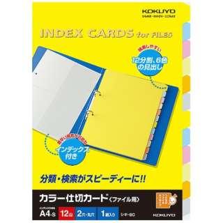 [ファイル] カラー仕切カード ファイル用 A4縦 2穴6色12山+扉紙1組 シキ-80N