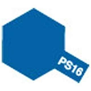 ポリカーボネートスプレー PS-16 メタリックブルー