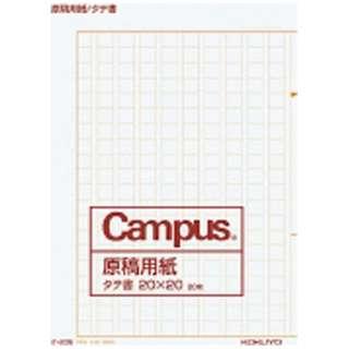 原稿用紙 二つ折り A4 縦書き 20X20 罫色茶 20枚 ケ-20N