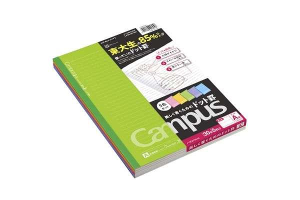 ノートのおすすめ コクヨ「キャンパスノート ドット入り罫線 5色パック」(無線綴じ/A罫/B5)