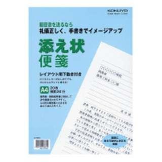 [便箋] 添え状便箋 (A4 20枚) ヒ-581