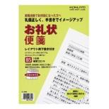[便箋] お礼状便箋・封筒セット (B5 便箋10枚・封筒5枚) ヒ-582