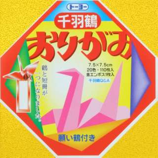 千羽鶴用折り紙 7.5