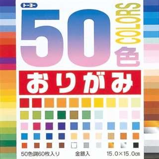50色折り紙 15