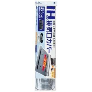 IH対応排気口カバー