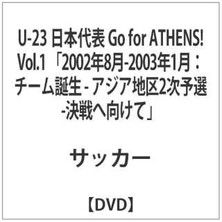 U-23日本代表GOFORATHENS1 【DVD】