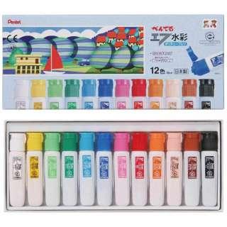 [水彩絵具] エフ水彩 ポリチューブ入り 12色セット WFC2-12