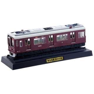 サウンドトレインシリーズ 阪急電車9000系