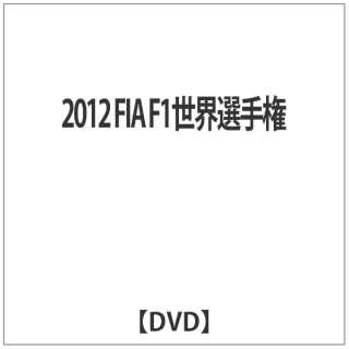 2012 FIA F1世界選手権DVD