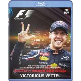 2012 FIA F1世界選手権BLU