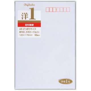 [封筒] 洋形1号 10枚入 ヨ-11