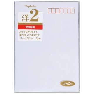 [封筒] 洋形2号 10枚入 ヨ-12