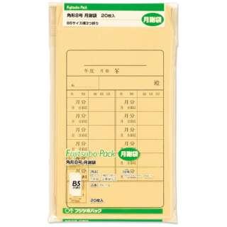 [封筒] 月謝袋 角形8号 20枚 PK-ケ8