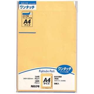 [封筒] 角形2号 ワンタッチ封筒 9枚入 PKO-2