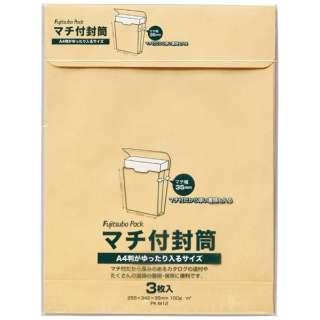 [封筒] マチ付封筒 角2対応 3枚入 PK-M12