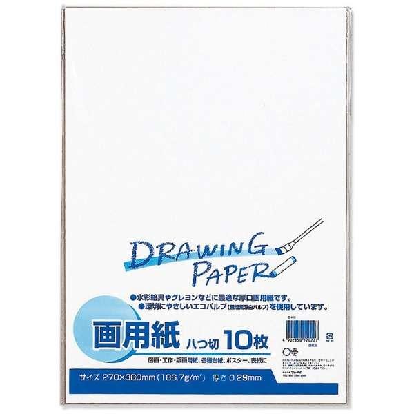 [画用紙] 画用紙 8ツ切 10枚 エ-P8