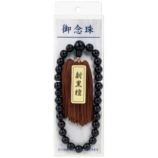 [数珠] 数珠 男性用 No.21 1連入 ジユ-21