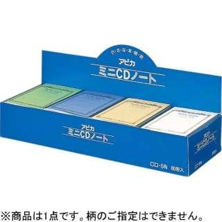 CDノート A7 4色取り合わせ CD5N