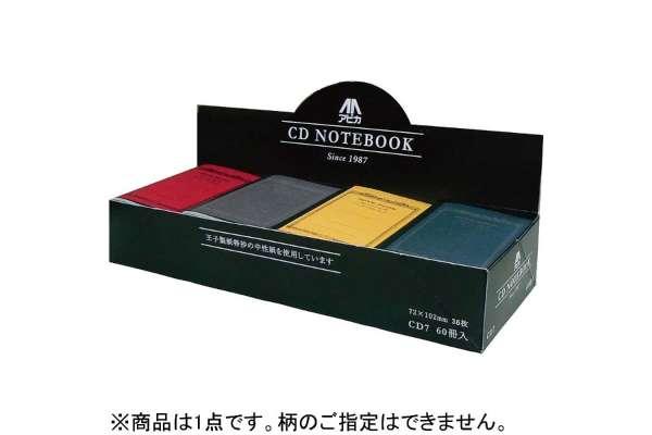 ノートのおすすめ アピカ「CDノート」(糸綴じ/B罫/A7)