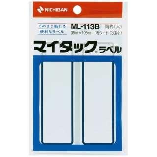 フリーラベル 枠付 マイタック 青枠 ML-113B [15シート /2面]