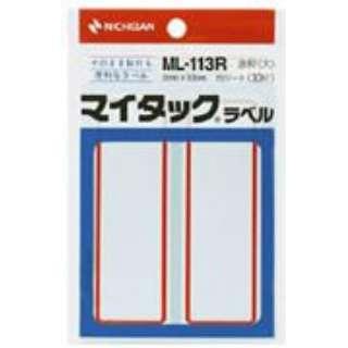 フリーラベル 枠つきラベル 手書き用 大 マイタック 赤枠 ML-113R [15シート /2面]