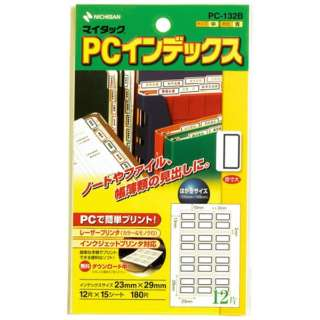 セルフラベル PCインデックス マイタック 青枠 PC-132B [15シート /12面]