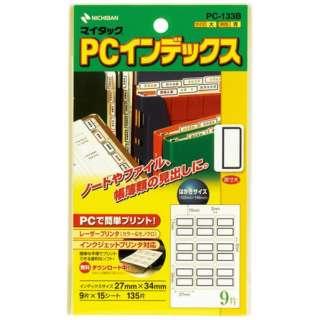 セルフラベル PCインデックス マイタック 青枠 PC-133B [15シート /9面]