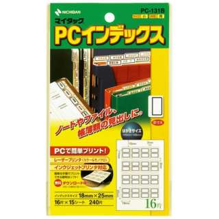 セルフラベル PCインデックス マイタック 青枠 PC-131B [15シート /16面]