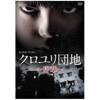 クロユリ団地~序章~ DVD-BOX 【DVD】