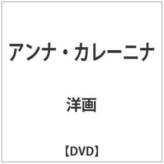 アンナ・カレーニナ 【DVD】