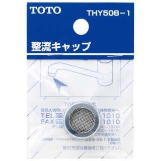 整流キャップ(13mm水栓用、W22山20) THY508-1