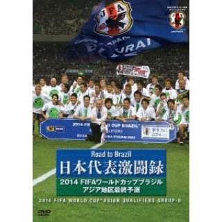 Road to Brazil 日本代表 激闘録 2014 FIFAワールドカップブラジル アジア地区最終予選 GROUP B 【DVD】