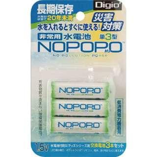 NWP-3-D 単3電池 NOPOPO(ノポポ) [3本]