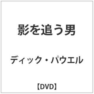 影を追う男 【DVD】