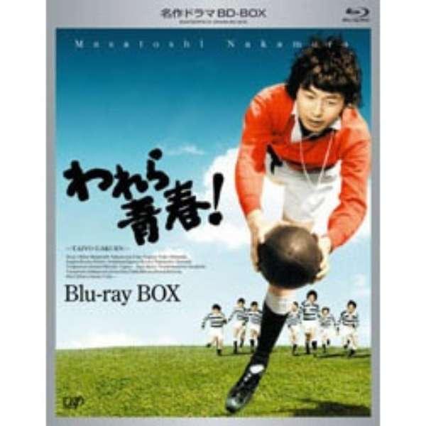 われら青春! Blu-ray BOX 【ブルーレイ】