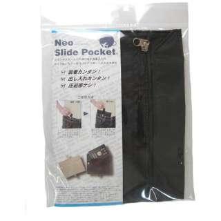 ネオスライドポケット ブラック
