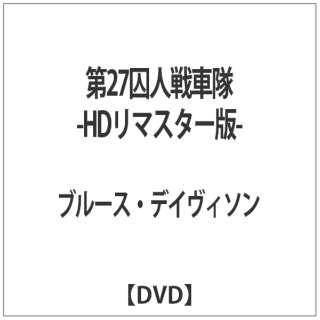 第27囚人戦車隊 -HDリマスター版- 【DVD】