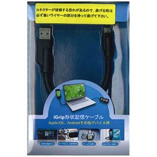 Apple iOS、Androidその他デバイス用 iGrip形状記憶ケーブル LAFCAMU