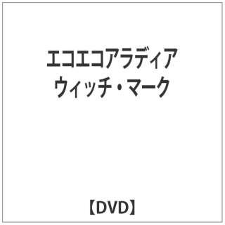 エコエコアラディア ウィッチ・マーク 【DVD】