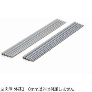 プラ=パイプ【グレー】 肉厚 外径3.0mm