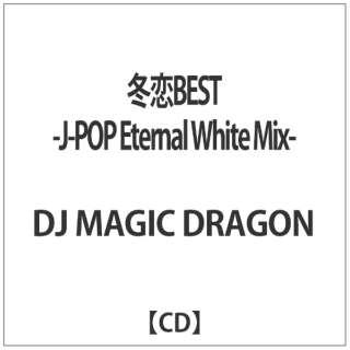 DJ MAGIC DRAGON/冬恋BEST -J-POP Eternal White Mix- 【CD】