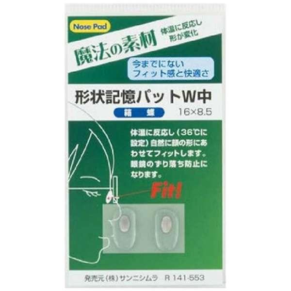 形状記憶パット W中(シルバー)R141-553 1組入