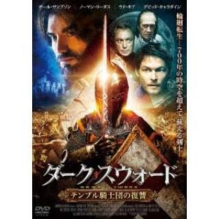 ダーク・スウォード テンプル騎士団の復讐 【DVD】
