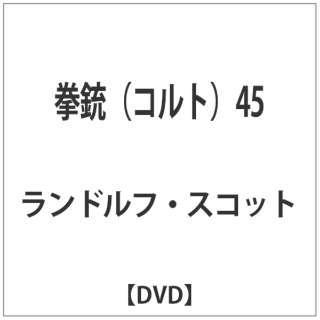 拳銃(コルト)45 【DVD】