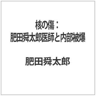 核の傷:肥田舜太郎医師と内部被爆 【DVD】