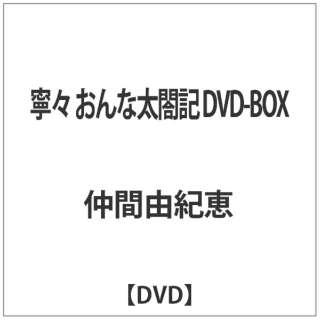 寧々 おんな太閤記 DVD-BOX 【DVD】
