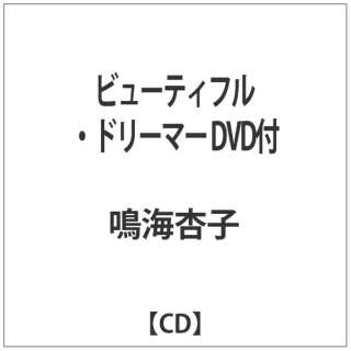 鳴海杏子/ビューティフル・ドリーマーDVD付