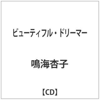 鳴海杏子/ビューティフル・ドリーマー